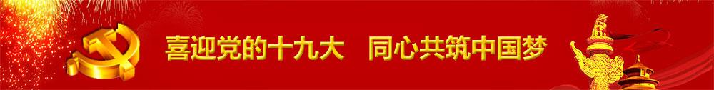 全国农业科技援藏工作会议召开